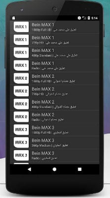 تحميل تطبيقات beoutq