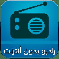 تحميل تطبيق راديو fm بدون انترنت 2021 للاندرويد