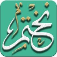 تحميل نختم القرآن : تطبيق Nakhtam 2020 للاندرويد اخر اصدار